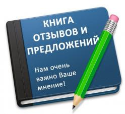 Kniga-otzyvov-i-predlozhenij